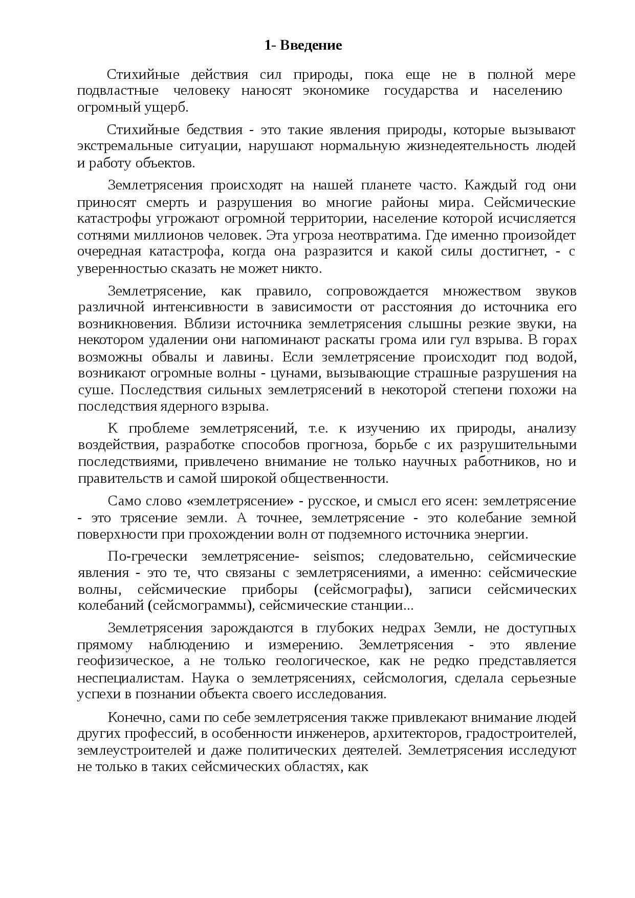 Землетрясения. их происхождение и характеристика (стр. 1 )