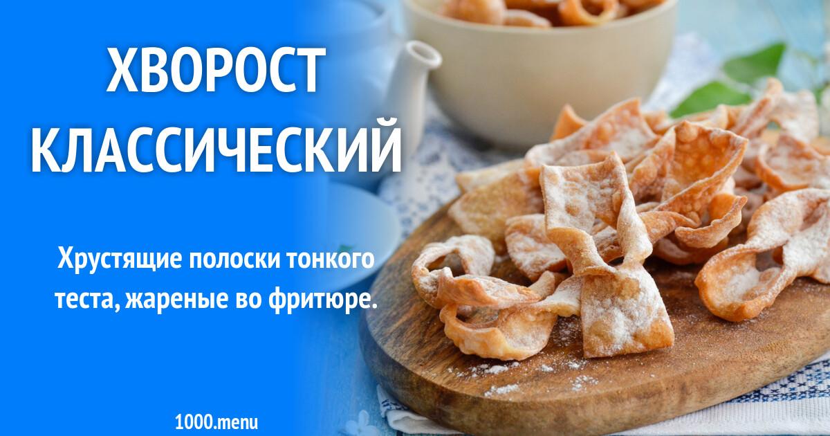 Как приготовить хворост: рецепт простой, классический с фото пошагово