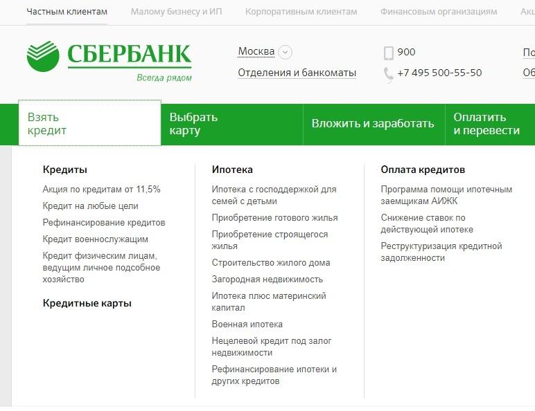 Рефинансирование кредита в сбербанке для физических лиц: условия и порядок перекредитования