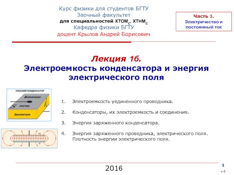 Электростатика: элементы учебной физики. лекция 8. энергия электрического поля | журнал «физика» № 24 за 2007 год