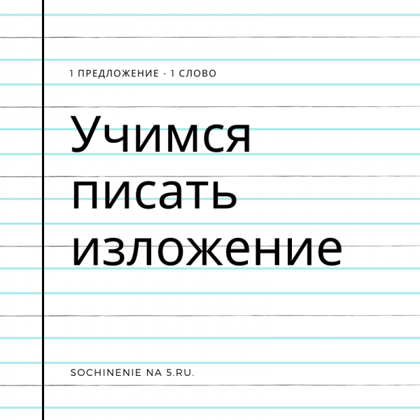 Как написать изложение наогэ порусскому языку
