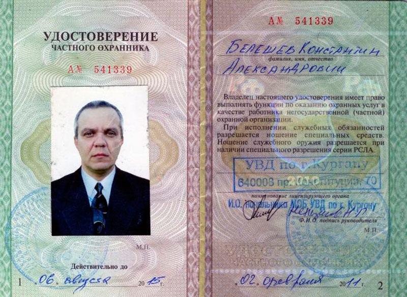 Как ? получить удостоверение частного охранника в москве: документы, лицензия, стоимость в 2020, инструкция