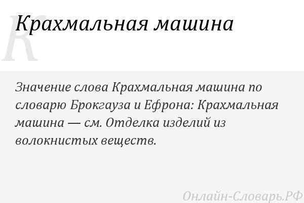 Что такое машина: определение, виды, устройство и назначение :: syl.ru