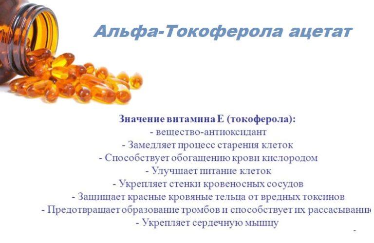 Витамин е (токоферола альфа ацетат)