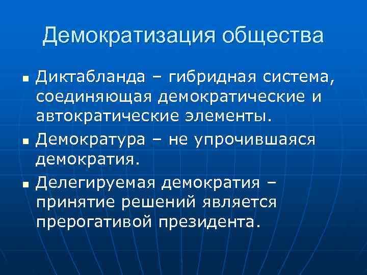 Демократизация — википедия с видео // wiki 2