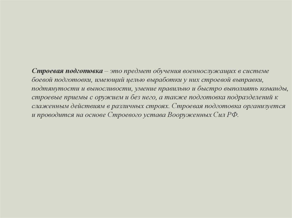 Строевая подготовка википедия