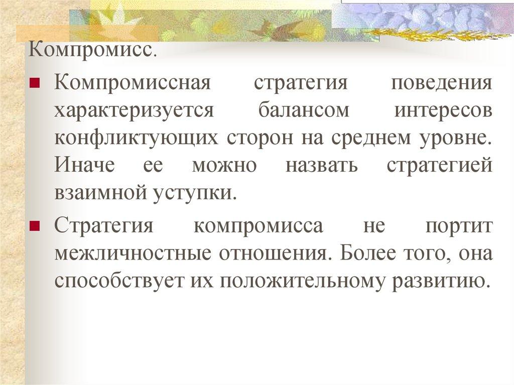 ᐉ как найти компромисс в отношениях? как найти компромисс в семье и отношениях с мужчиной ➡ klass511.ru