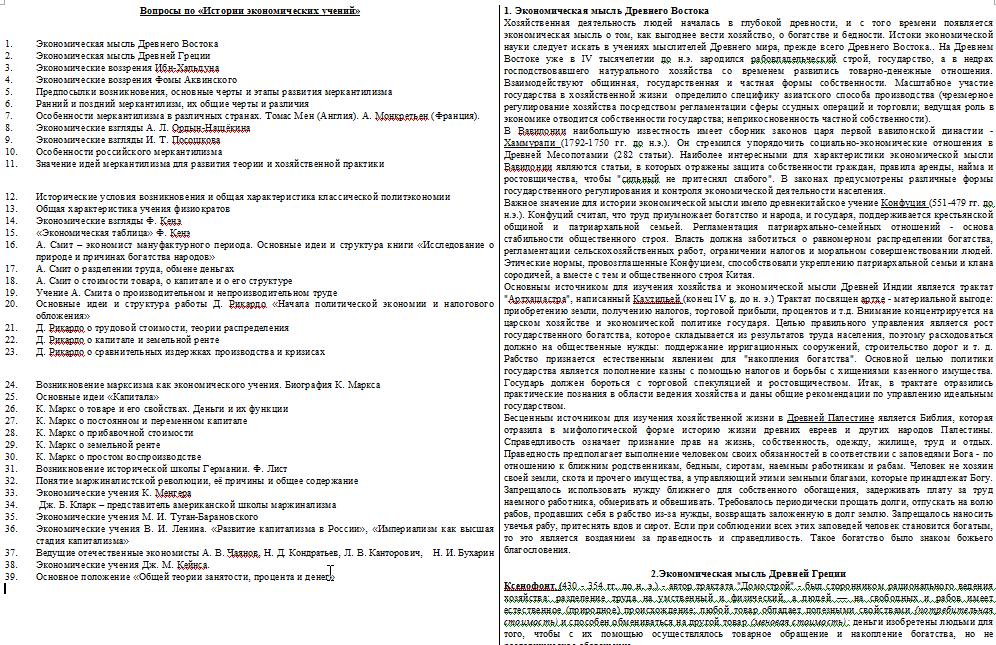 Словарь студента: определение зачета, экзамена и других понятий