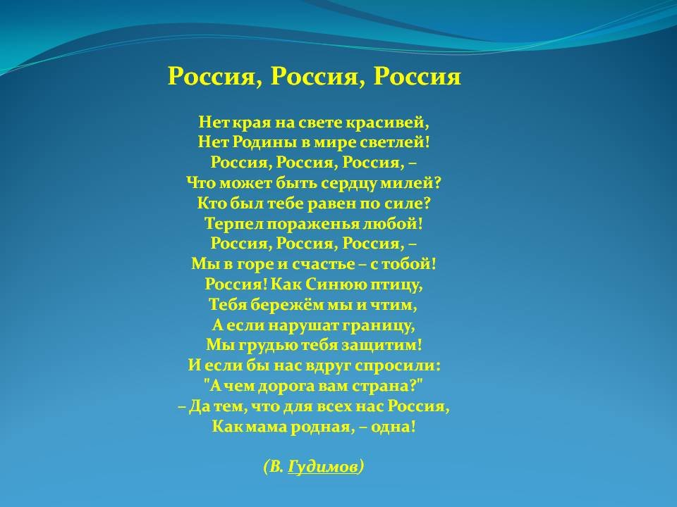 Красивые стихи о россии,о родине