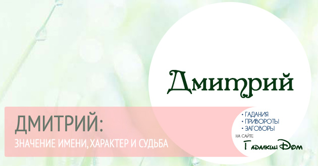 Дмитрий — википедия с видео // wiki 2