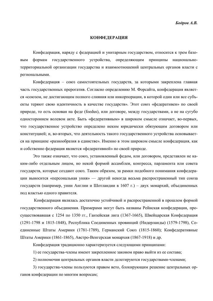 Конфедерация — что это такое | ktonanovenkogo.ru