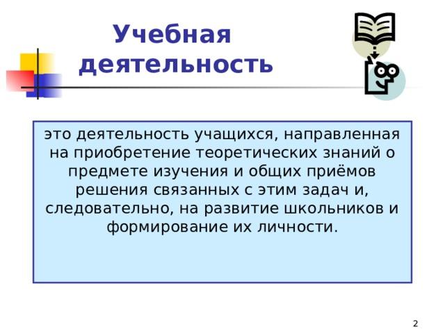 Учебная деятельность ребенка | контент-платформа pandia.ru