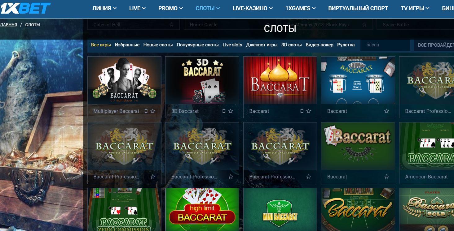 1xbet слоты. как играть на сайте бк и выигрывать в казино?