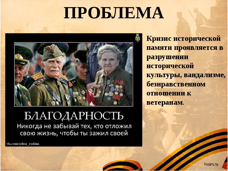 Историческая память. проблемы исторической памяти россии