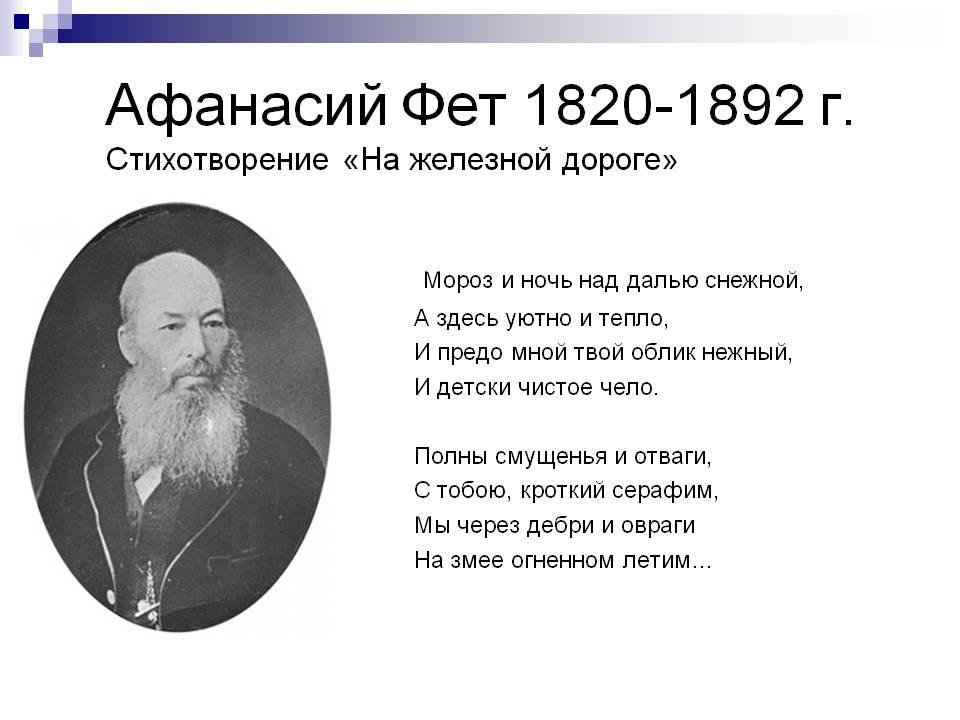Стихи фета - лучшие стихотворения афанасия афанасьевича фета