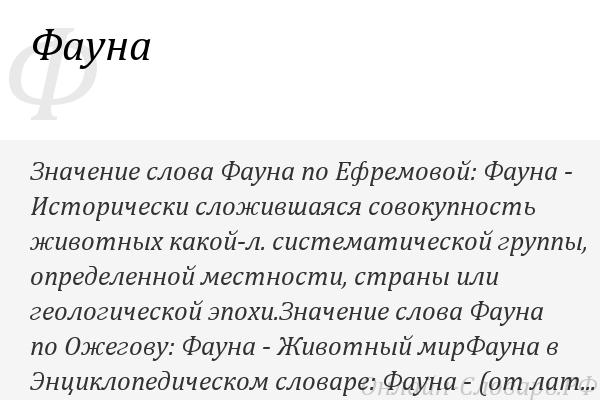 Фауна — википедия с видео // wiki 2