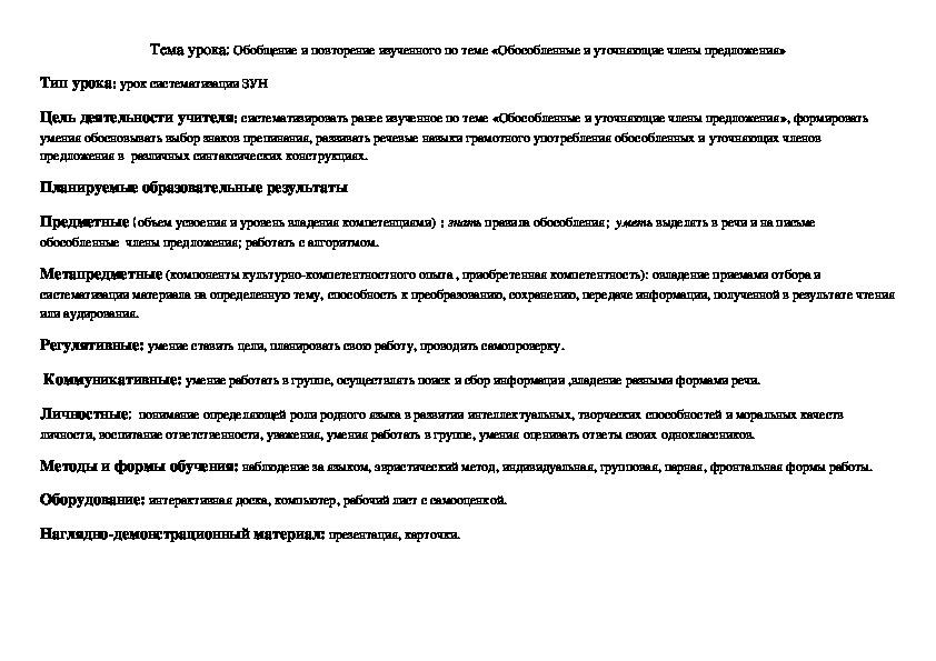 Обособленные члены предложения | русский язык