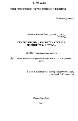 Деятельность правительства из семи бояр, пришедшего к власти после свержения шуйского (семибоярщины).