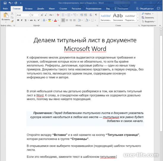 Форматирование документа и стили в word