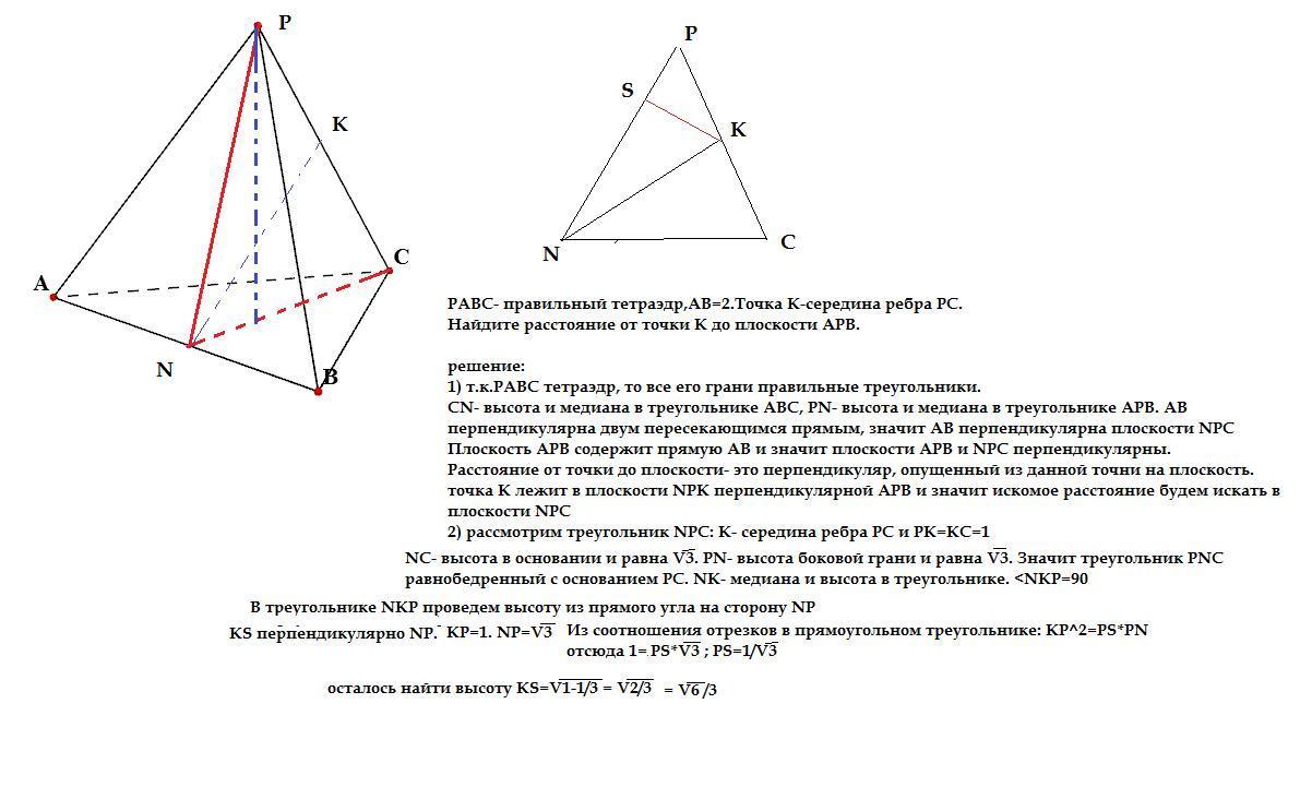 Тетраэдр - математическая энциклопедия - словари и энциклопедии
