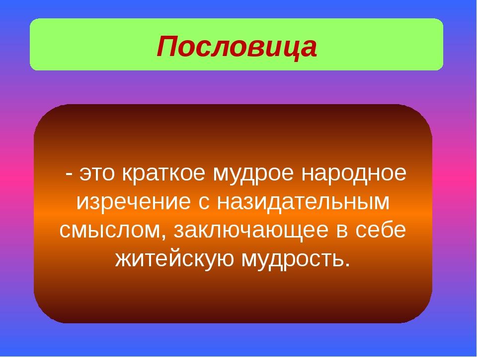 Чем отличаются пословицы и поговорки?