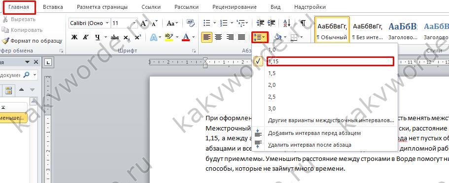 Межстрочный интервал в word :: syl.ru