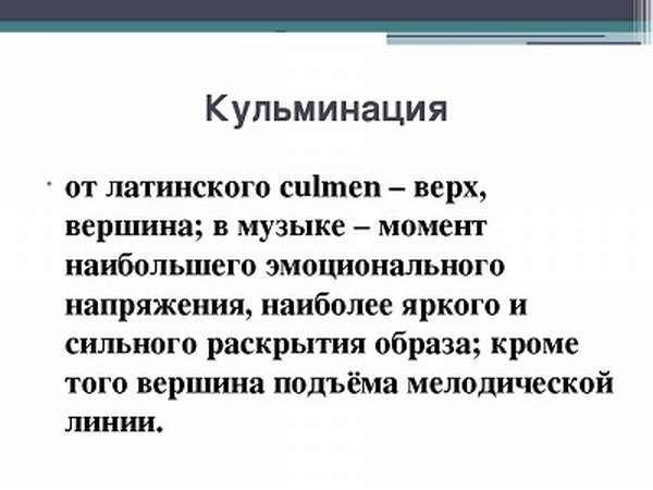 Кульминация — что это такое    ktonanovenkogo.ru