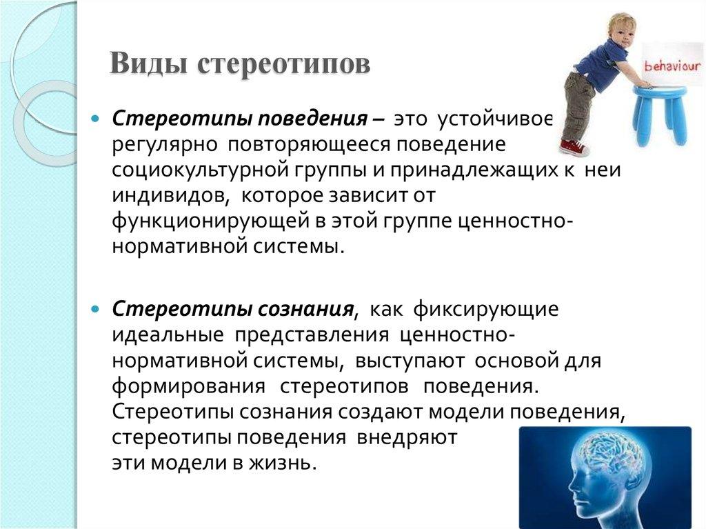 Стереотипы – что это в психологии (роль и виды). как избавиться от стереотипов