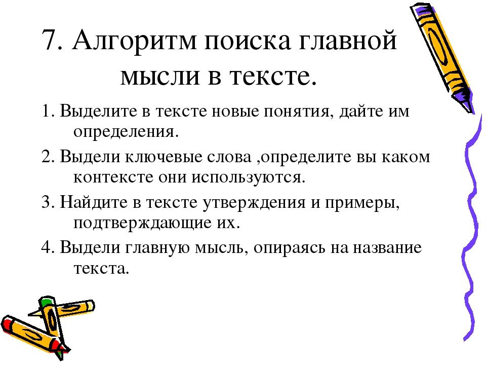 Урок 1: тема текста - 100urokov.ru