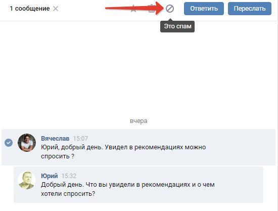 Что такое спам в интернете