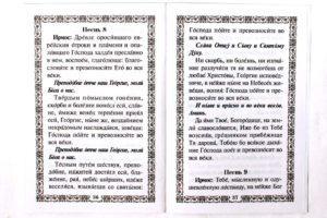 Что такое кондак: церковная гимнография :: syl.ru