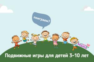 Игры на свежем воздухе - 60 детских игр для улицы