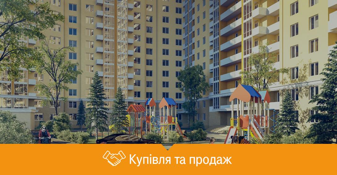 Что такое жилой комплекс с точки зрения покупателя и застройщика