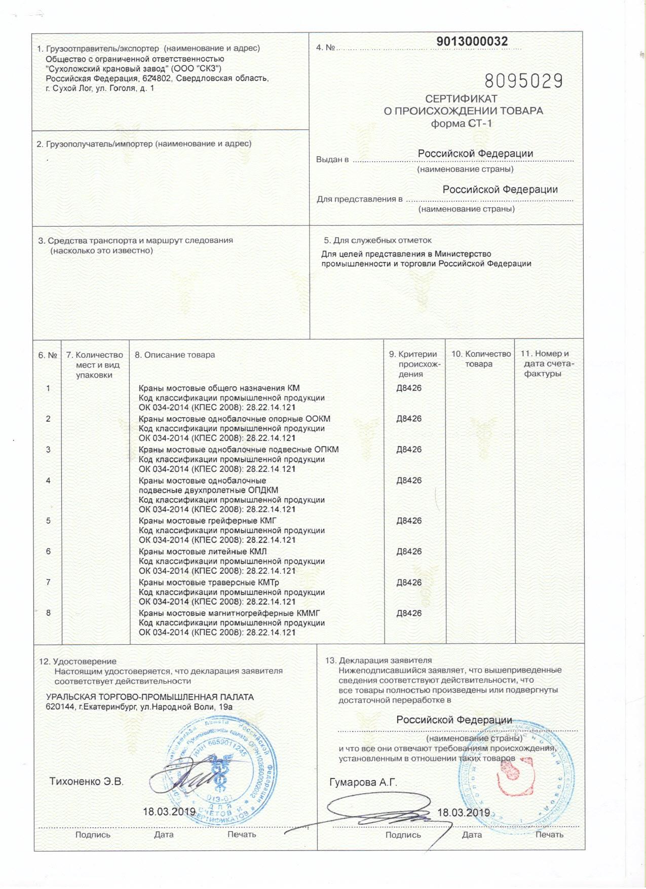 Сертификат ст-1: что это такое? сертификат о происхождении товара