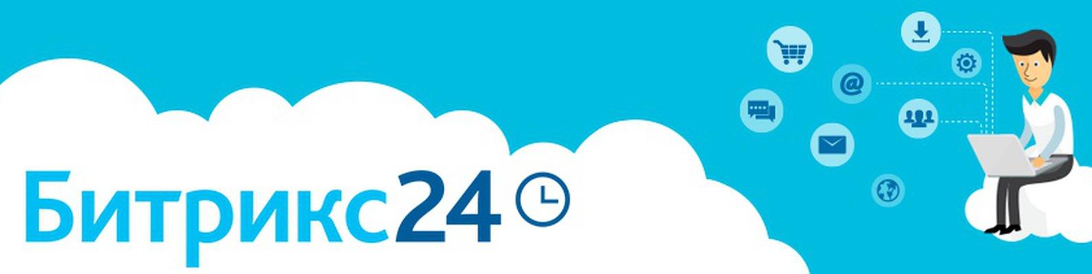 «битрикс24» — теперь полностью бесплатные коммуникации для любой команды