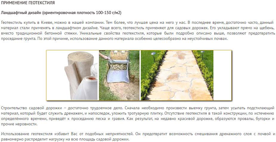 Геотекстиль: что это такое и как используется - статьи от тенты.ру