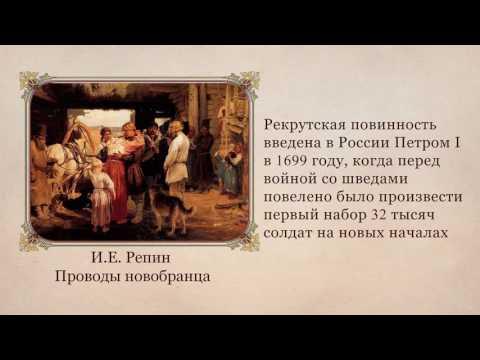 Рекруты в россии