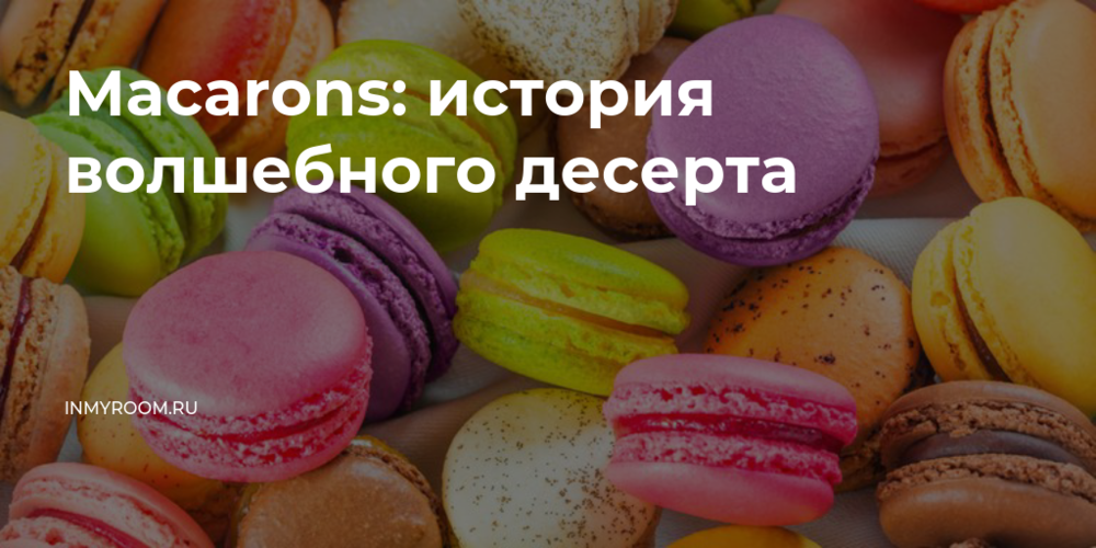 Макаруны (макарон) в домашних условиях рецепт с фото, разбор ошибок фоторецепт.ru
