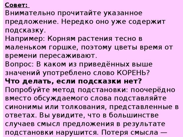 Значение слова «совет» в 10 онлайн словарях даль, ожегов, ефремова и др. - glosum.ru