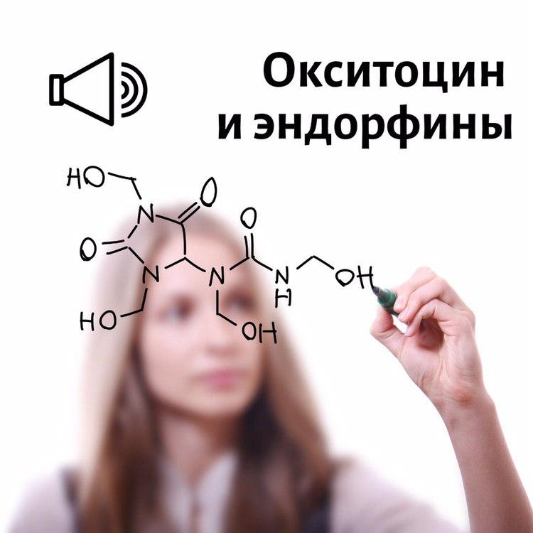 Окситоцин (oxytocin): что это такое, за что отвечает, как повысить его уровень в организме