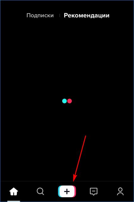 Схема попадания в рекомендации тик ток: настройка аккаунта