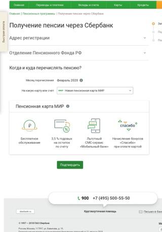 Социальная выплата 5 rus в сбербанке: что это такое и откуда