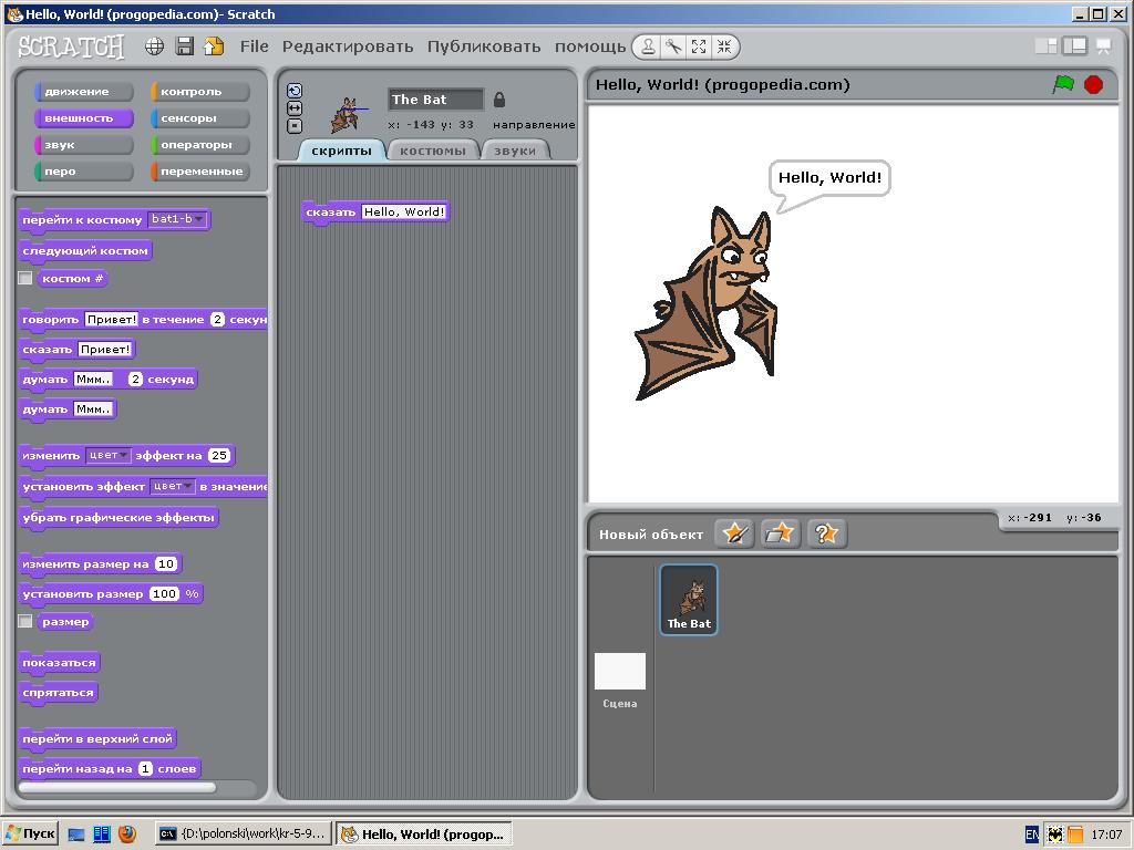 Scratch (язык программирования) - scratch (programming language) - qwe.wiki