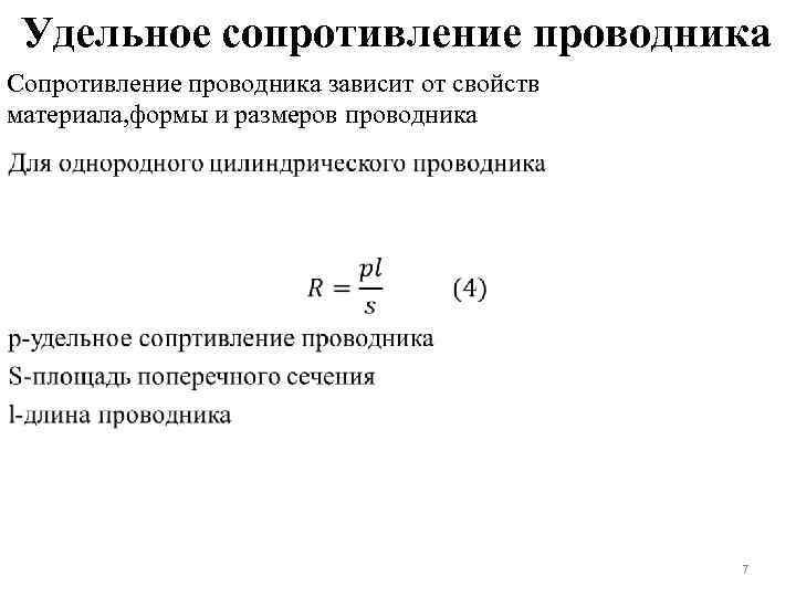 Удельное сопротивление металлов: единицы измерения, буква для обозначения