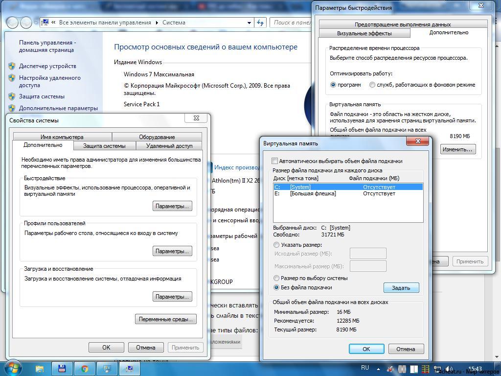 Какой размер файла подкачки windows выбрать и как его настроить