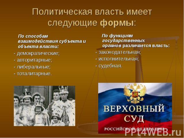 Власть - это... политическая власть и органы государственной власти
