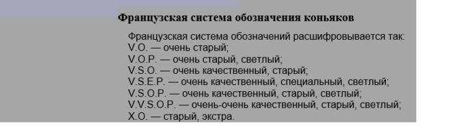 Классификация коньяков — расшифровка xo, vs, vsop