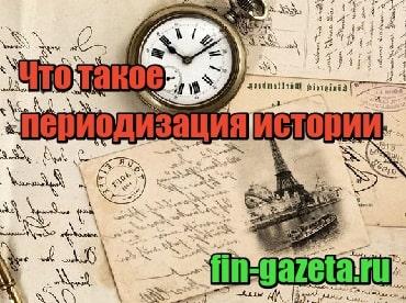 Что такое периодизация истории