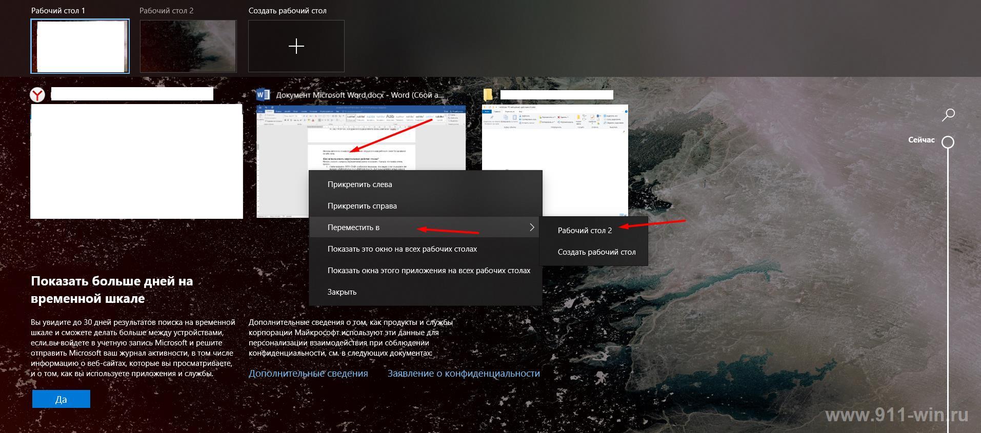 Виртуальные рабочие столы windows 10: что это и как использовать?