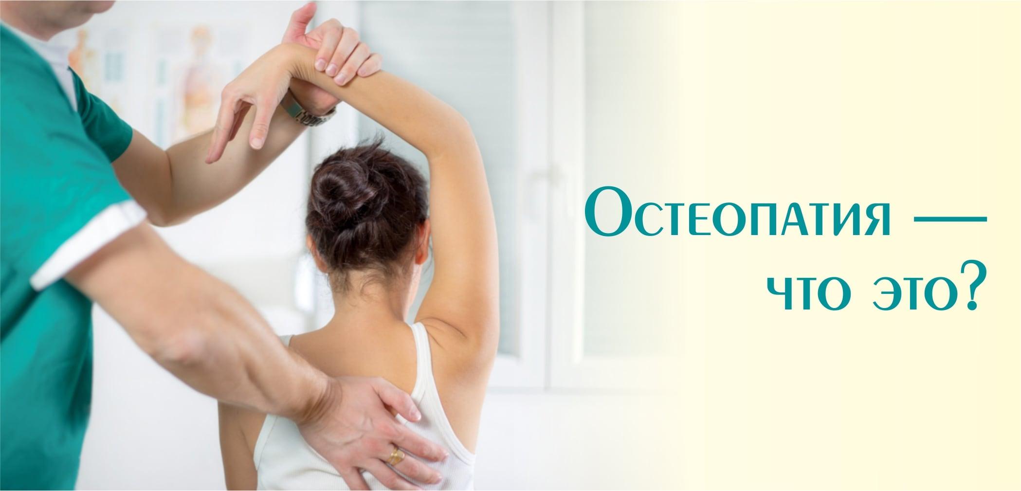 Что лечит остеопат у взрослых?